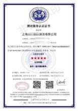 力嘉咨询售后服务认证,永州履约能力服务认证条件图片
