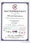 力嘉咨询ISO体系认证,上海售后服务体系认证服务至上图片