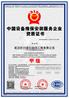 台湾消防排烟油烟管道清洗资质申办要求,抽油烟机清洗资质