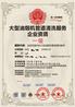 重庆申请油烟管道清洗资质申办方式,厨房油烟管道清洗资质