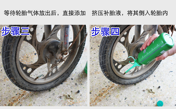 轮胎充气补胎液_自动补胎液_补胎液批发价格