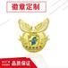 誠泰鍍金胸章,江蘇細致金屬徽章定制免費設計