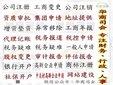 天通苑公司注銷-公司注銷流程及費用-真實靠譜圖片