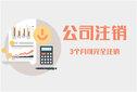 天通苑公司注銷小湯山公司注銷北七家公司注銷昌平公司注銷圖片