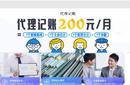 北京三河燕郊一般納稅人公司注冊代理記賬小規模升一般納稅人公司圖片