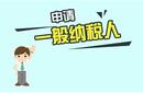 北京三河大廠香河燕郊工商注冊一般納稅人營業執照辦理—易創企服圖片