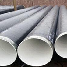 DN环氧煤沥青防腐钢管生产厂¤家¥价格推荐图ぷ片