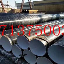 襄阳输水专用(防腐)保温钢管厂家价格今日推荐图片
