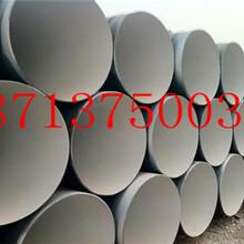 山西大口徑螺旋防腐鋼管廠家價格今日推薦圖片