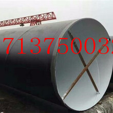 景德鎮大口徑螺旋防腐鋼管廠家價格今日推薦圖片