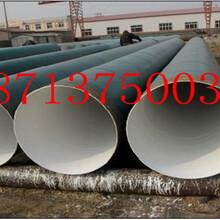 威海小口径排污用防腐钢管厂家价格今日推荐图片