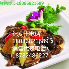 雅乐鲜黑牛肝菌03