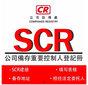 SCR是什么?香港公司注册后不建册SCR有什么后果?图片