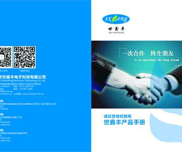 深圳市世鑫豐電子科技有限公司