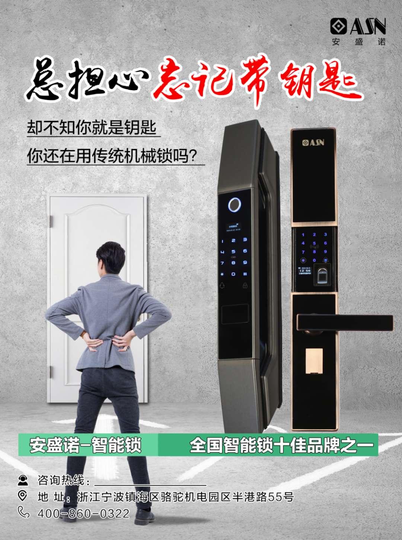 浙江國富千家智能科技有限公司