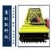 恒力供應自走式5米青貯取料機/青貯取草機圖片青儲窖草料取料機