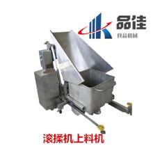 液壓上料機料車自動提升機滾揉機入料提升機圖片