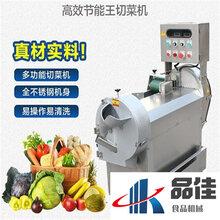 中央厨房切菜机厂家直销净菜加工切菜机价格报价图片