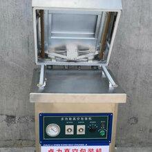 卓力盈信400小型水产品单室真空包装机