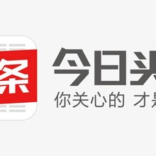 深圳今日头条广告投放电话是多少?图片