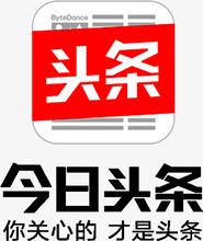 杭州今日头条广告投放电话是多少?图片