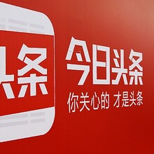 重庆今日头条广告电话图片