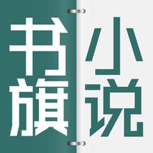 书旗小说广告联系电话图片