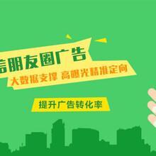 微信朋友圈广告推广联系方式/电话图片
