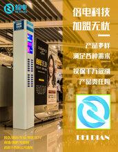 定制共享充电宝OEM品牌软硬件技术开发