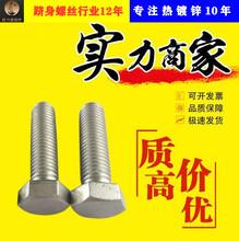 熱鍍鋅六角螺栓4.8級GB30GB5780GB5781圖片