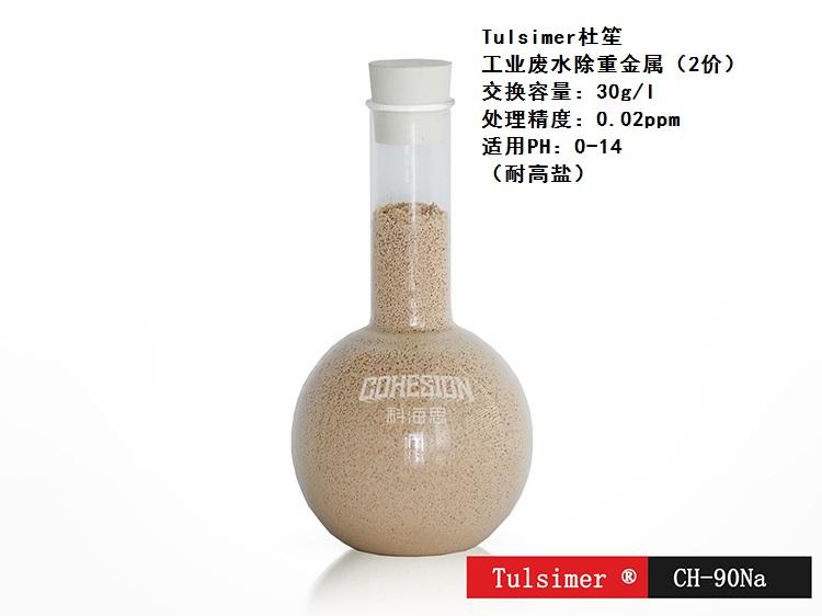 化学镍吸附回收工艺、电镀化学镍处理技术