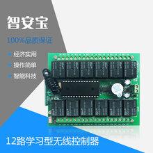 供应12路学习型控制器家用电器多路控制器LED开关无线控制器图片