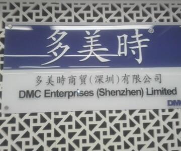 多美时商贸(深圳)有限公司