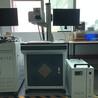 口罩激光打标机/3瓦紫外激光打标机/塑胶激光打标机