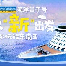 海洋量子号邮轮,北京上海天津深圳出发新加坡马来西亚泰国邮轮旅游线路特惠