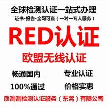 遙控玩具汽車RED認證辦理-東莞RED測試機構-質測檢測