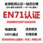 玩具EN71物理和机械性能测试-东莞质测检测机构提供服务图片