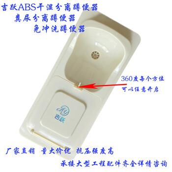 ABS干湿分离蹲便器厕所革命肥西县高店乡旱厕改造
