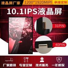 低價現貨供應全新BOE京東方IPS高清液晶屏10.1寸圖片
