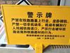 四川警示牌出售