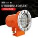 礦用隔爆型LED機車照明燈DGE18/24L(A)
