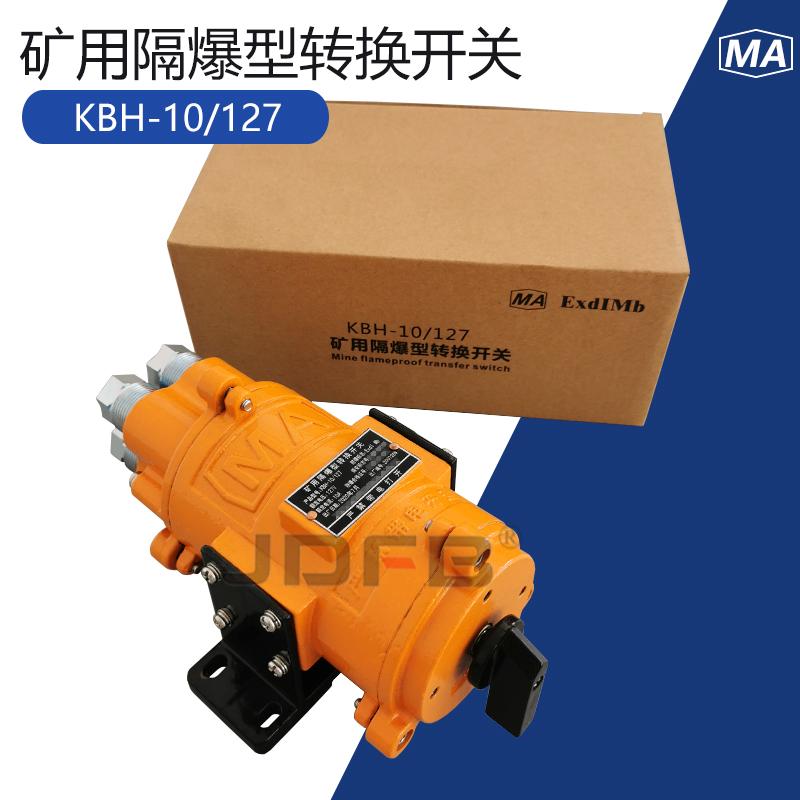 KBH-10/127矿用隔爆型转换开关煤矿用掘进机胶轮车照明灯切换开关