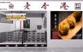 杭州滨江店铺设计装饰装修杭州工匠派设计专业承接