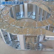 加工定做鋼鋁拖鏈框架式電纜機床鋼鋁拖鏈機床鋼制拖鏈圖片