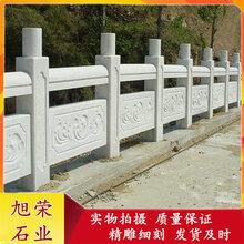 寺庙石栏杆广场园林石雕护栏别墅汉白玉石雕栏杆浮雕栏板图片