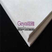 山东格雅建筑装饰材料有限公司玻纤吸音板图片
