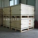 宁波钢带木箱加工定制图片5