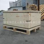 寧波棧板木箱廠家定制圖片2