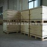 寧波棧板木箱廠家定制圖片0