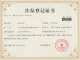 西宁有哪些版权申请代理中介机构?图片
